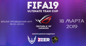 FIFA 19 Ultimate Team CUP
