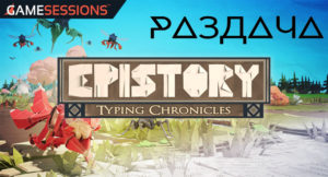 Epistory – Typing Chronicles от Gamesessions