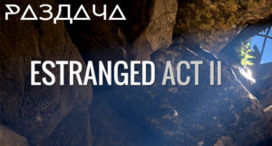 Estranged: Act II бесплатно в Steam