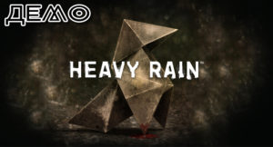 Heavy Rain Demo бесплатно в Epic Games Store