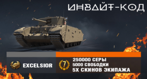 World of Tanks инвайт-код EU и NA