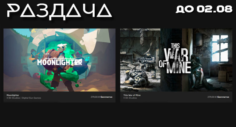 MOONLIGHTER и This War Of Mine бесплатно в Epic Games Store до 02.08.19  18:00 Одессы/МСК