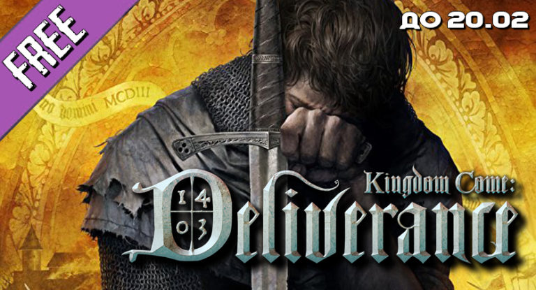 Kingdom Come: Deliverance бесплатно в Epic Games Store до 20.02.2020 18:00 Киева/19:00 МСК