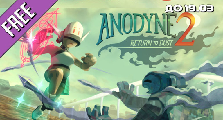 Anodyne 2: Return To Dust бесплатно в Epic Games Store до 19.03.2020 18:00 Киева/19:00 МСК