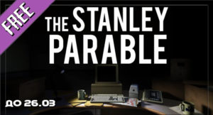 The Stanley Parable бесплатно в Epic Games Store до 26.03.2020 18:00 Киева/19:00 МСК