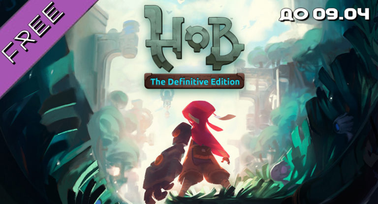 Hob бесплатно в Epic Games Store до 09.04.2020 19:00 Киева/МСК