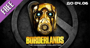 Borderlands: The Handsome Collection бесплатно в Epic Games Store до 04.06.2020 19:00 Киева/МСК