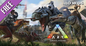 ARK: Survival Evolved бесплатно в Epic Games Store до 18.06.20 18:00 Одессы/МСК