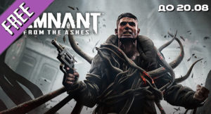 Remnant: From the Ashes бесплатно в Epic Games Store до 20.08.20 18:00 Одессы/МСК