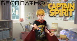 Read more about the article The Awesome Adventures of Captain Spirit — бесплатно в Steam