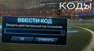 Коды на плюшки Rocket League