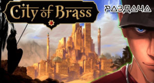 City of Brass бесплатно в Epic Games Store