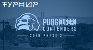 Read more about the article PUBG Europe Contenders — Phase 2 пройдет с 13.05.19 по 04.07.19
