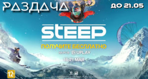 Read more about the article Steep бесплатно в Uplay только с 16 по 21.05.2019