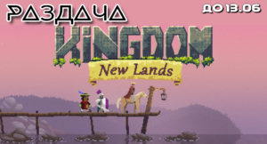 Kingdom: New Lands бесплатно в Epic Games Store до 13.06.19