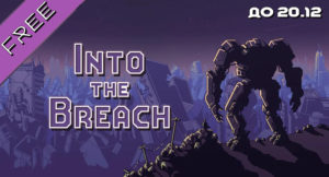 Into The Breach бесплатно в Epic Games Store до 20.12.2019 18:00 Киева/19:00 МСК