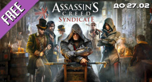 Assassin's Creed Syndicate бесплатно в Epic Games Store до 27.02.2020 18:00 Киева/19:00 МСК