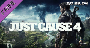 Read more about the article Just Cause 4 бесплатно в Epic Games Store до 23.04.2020 19:00 Киева/МСК